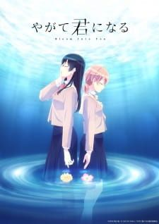 Yagate Kimi Ni Naru Bloom Into You Pictures Myanimelist Net Anime Shoujo Manga Pictures