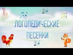 Логопедические песенки - YouTube