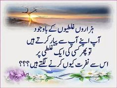 Life and love in urdu with sad ashfaq ahmed quotes urdu images sad goodnight quotes quotesgram good morning wishes for Best Quotes In Urdu, Funny Quotes In Urdu, Jokes Quotes, Funny Memes, Qoutes, Good Night Love Sms, Good Night Funny, Good Night Image, Good Night Quotes Images