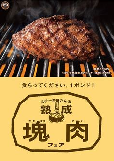 ステーキガスト/すかいらーく - Hotchkiss Menu Design, Ad Design, Layout Design, Food Menu, A Food, Food And Drink, Food Promotion, Japanese Graphic Design, Calendar Design