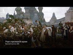 «Утро стрелецкой казни» Василия Сурикова - YouTube