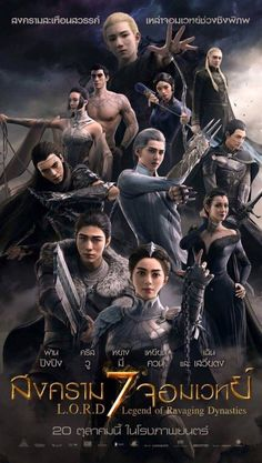 L.O.R.D: Legend of Ravaging Dynasties (2016) สงคราม 7 จอมเวทย์
