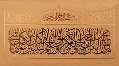 القيم الجمالية والتربوية في فن الخط العربي ... بقلم/ عدنان الشيخ عثمان - :: هبة ستوديو ::
