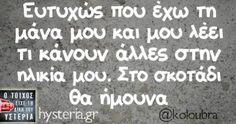Οι Μεγάλες Αλήθειες της Τρίτης Funny Greek, Free Therapy, Funny Images, Sarcasm, Wise Words, Funny Quotes, Jokes, Lol, Humor