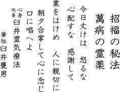 5 принципов Рейки - японская система естественного исцеления