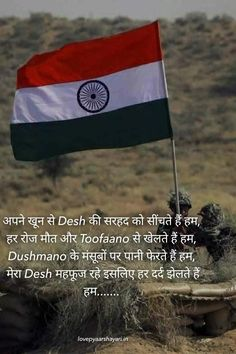Happy Independence Day Quotes, Independence Day India, Patriotic Poems, Indian Army Quotes, Army Pics, Great Poems, Independance Day, Greetings Images, 15 August
