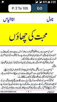 Famous Novels, Best Novels, Novels To Read, Books To Read, Quotes From Novels, Urdu Thoughts, Urdu Novels, Muhammad, Short Stories