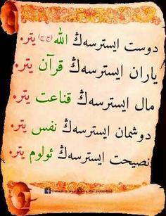 Dost istersen Allah (cc) yeter,  Yaren istersen Kur'an yeter,  Mal istersen kanaat yeter,  Düşman istersen nefis yeter,  Nasihat istersen ölüm yeter..