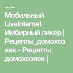 Мобильный LiveInternet Имбирный ликер | Рецепты_домохозяек - Рецепты домохозяек |
