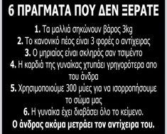 Oh my god Greek Memes, Funny Greek Quotes, Short Funny Quotes, Funny Vid, Stupid Funny Memes, Funny Stuff, Pinterest Funny Quotes, Short Memes, Episode Choose Your Story