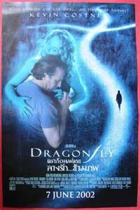 Image Search Results for dragonfly movie