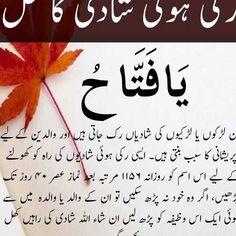 Duaa Islam, Islam Hadith, Islam Quran, Alhamdulillah, Islamic Phrases, Islamic Dua, Islamic Messages, Quran Quotes Inspirational, Islamic Love Quotes
