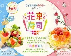 こどもの日・母の日のお祝いに 花束寿司 手巻き寿司・ちらし寿司を、花束に見立てて、華やかにアレンジした「花束寿司」。大切な人へのお祝いに、お寿司の花束を贈りませんか?