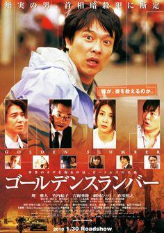 人気作家・伊坂幸太郎の同名ベストセラー小説を、『アヒルと鴨のコインロッカー』『フィッシュストーリー』に続き中村義洋監督が映画化したサスペンス。巨大な陰謀に巻き込まれ、首相暗殺の濡れ衣を着せられた宅配ドライバーの決死の逃避行をスリリングに描く。