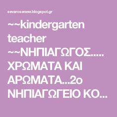~~kindergarten teacher ~~ΝΗΠΙΑΓΩΓΟΣ.....ΧΡΩΜΑΤΑ ΚΑΙ ΑΡΩΜΑΤΑ...2ο ΝΗΠΙΑΓΩΓΕΙΟ ΚΟΣΚΙΝΟΥ : ΠΡΟΤΑΣΗ ΓΙΑ ΧΡΙΣΤ .ΘΕΑΤΡΙΚΑ~~ UPDATED Kindergarten Teachers, Blog, Blogging