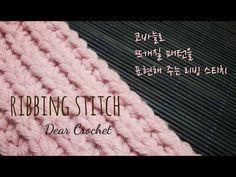 일반 코바늘로 뜨개질 패턴을 떠보자 : 리빙 스티치 (Crochet Ribbing Stitch) - YouTube Knitting Patterns Free, Free Pattern, Crochet Patterns, Knitting Videos, Crochet Videos, Crochet Stitches, Crochet Hats, Diy And Crafts, Handmade