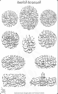 مخطوطات المصمم والخطاط محمد أحمد الأغا لمحترفي الفوتوشوب - منتديات على كيفك Arabic Calligraphy Design, Islamic Calligraphy, Christmas Ornament Template, Motifs Islamiques, Islamic Art Pattern, Islamic Paintings, Arabic Art, Religious Art, Word Art
