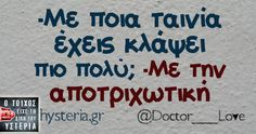 Βιτ. Funny Greek Quotes, Greek Memes, Sarcastic Quotes, Doctor Love, Funny Statuses, Funny Phrases, Clever Quotes, Funny Stories, True Words