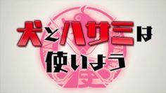 Inu to Hasami wa Tsukaiyou Logo