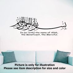 Bismillah with English #IslamicwallStickers Muslim Wall Art Arabic Calligraphy JRD7