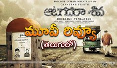 Aatagadhara Siva Movie Review Ratings