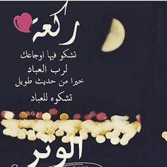 #حساب_ديني #الوتر