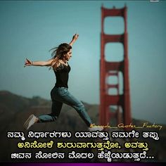 Inspirational Good Night Messages, Powerful Motivational Quotes, Inspirational Quotes, Beautiful Eyes Images, In Kannada, Life Lessons, Instagram, Life Coach Quotes, Life Lesson Quotes