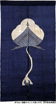 An entry from A Turtle's Salon du The Japanese Textiles, Japanese Patterns, Japanese Fabric, Japanese Design, Textile Design, Textile Art, Fabric Design, Japanese Door, Japanese Art