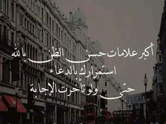 #عربي حسن الظن بالله