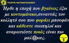 Funny Greek Quotes, Funny Quotes, Favorite Quotes, Best Quotes, Exo, English Quotes, True Words, Funny Moments, Funny Pictures