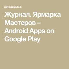 Журнал. Ярмарка Мастеров – Android Apps on Google Play