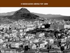 Articles - ΑΡΧΙΤΕΚΤΟΝΙΚΕΣ ΜΑΤΙΕΣ - Η Αθήνα από τον ύστερο 19ο αιώνα έως το 1940 Talk To Me, Athens, City Photo, Athens Greece