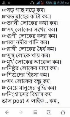 Bengali Love Poem, Bengali Poems, Poem Quotes, Life Quotes, Love Sms, Sad Texts, Bangla Quotes, Missing You Quotes, Best Poems