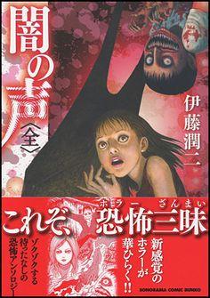 闇の声〈全〉:朝日新聞出版 ISBN-10: 4022671890 ISBN-13: 978-4022671899 闇の声と新・闇の声 怪談が1冊になりました