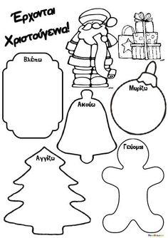 Φύλλα εργασίας για τα Χριστούγεννα Office Christmas, Christmas And New Year, Christmas Time, Christmas Crafts, Christmas Decorations, Christmas Ornaments, Christmas Worksheets, Diy Advent Calendar, Color By Numbers
