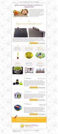 E-mail маркетинг КупиРебенку основан на рассылке оригинальных товаров с подробными описаниями. Кстати, письмо с логотипом внизу сработало по кликам хуже, чем письмо с лого вверху письма.