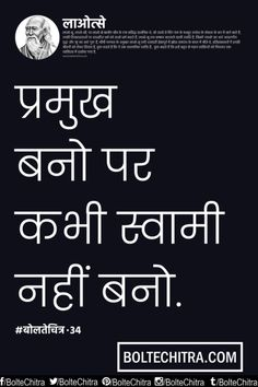 Lao Tzu Quotes in Hindi English  Hindi Phonetic      Part 34