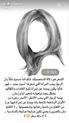 Hair Cut Lengths, Etiquette And Manners, Hair Care Recipes, Learning Websites, Life Rules, Life Hacks, Short Hair Styles, Hair Cuts, Hair Color