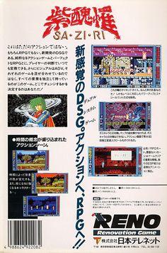 Sa.Za.Ri for MSX2. (back)