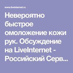 Невероятно быстрое омоложение кожи рук. Обсуждение на LiveInternet - Российский Сервис Онлайн-Дневников