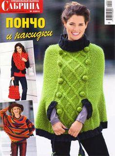 Сабрина. Специальный выпуск № 3 (март 2014)