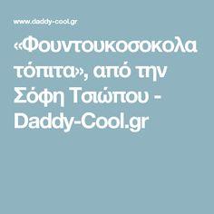 «Φουντουκοσοκολατόπιτα», από την Σόφη Τσιώπου - Daddy-Cool.gr