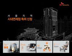 SK NETWORKS – 서울지역 시내면세점 특허 신청