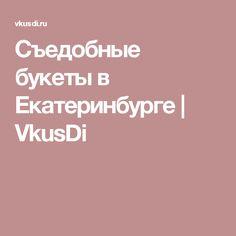 Cъедобные букеты в Екатеринбурге | VkusDi