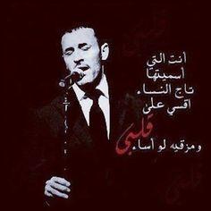 Arabic English Quotes, Arabic Quotes, Song Quotes, Love Words, Lyrics, Poetry, Wisdom, Romantic, Songs
