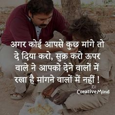 Quotes and Whatsapp Status videos in Hindi, Gujarati, Marathi Real Life Quotes, True Quotes, Best Quotes, Motivational Picture Quotes, Inspirational Quotes, Mind Blowing Quotes, Chanakya Quotes, Humanity Quotes, Hindi Quotes Images