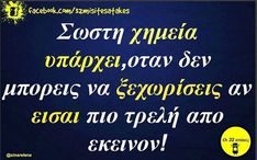 Love Quotes, Funny Quotes, Greek Quotes, Have Some Fun, Pink Aesthetic, True Words, Slogan, Lol, Humor