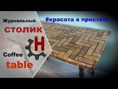 (9) Coffee table made from oak with chiseled legs - Журнальный столик из дуба с точеными ножками - YouTube