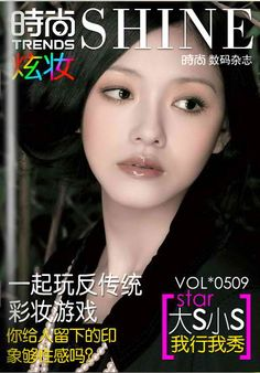 Shan Cai, Asian Celebrities, Barbie, Movies, Movie Posters, Pictures, Photos, Film Poster, Films