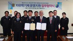 해남교육지원청·해남교도소 자유학기제 운영 MOU